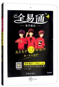 全易通 初中语文 8年级上 RJ版