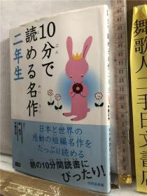 10分で読める名作二年生 冈信子 学研 日文原版32开儿童读物