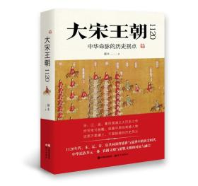 大宋王朝1120:中华命脉的历史拐点
