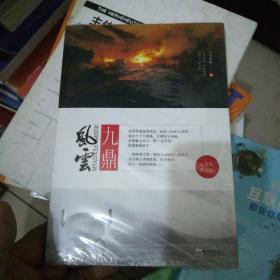 九鼎风云【32开全新未开封】