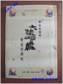 六袓坛经  曹溪的佛唱  【蔡志忠漫画】