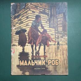 俄文原版《小孩努伯》