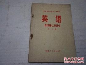 《安徽省业余外语广播讲座 英语》(第二册)