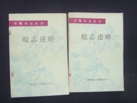 安徽史志丛书【皖志述略】上下册合售