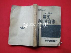 自学本位中文讲解——英文应用文写作 (英汉版)