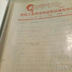 文革稿纸带毛主席像
