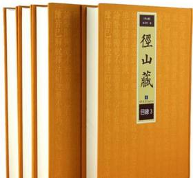 径山藏 (230册)北京图书馆出版社