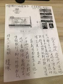 音乐类收藏:音乐理论家、音乐教育家、社会活动家、新中国专业音乐教育的开拓者 赵沨致张富义题词一份及张富义转至周广仁签名简报两份,附封一枚