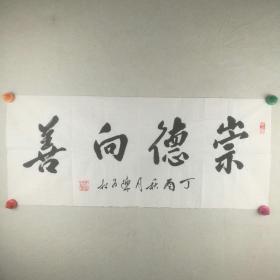 保真将军字画【陈为松】  (少将,上海青浦人)书法《崇德向善》  34*81cm