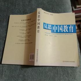 反思中国教育【5-3】