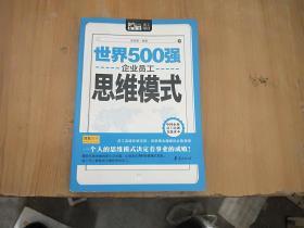 Mobile book随身读:世界500强企业员工思维模式