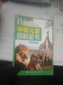 中国儿童百科全书 动物植物