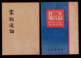《宋词通论》《宋词三百首笺注》2册合售  民国36年初版