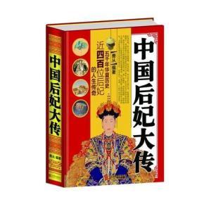 全民阅读-中国后妃大传(精装)