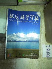 环境科学学报 2013 11