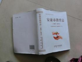 安康市教育志(1991——2013)