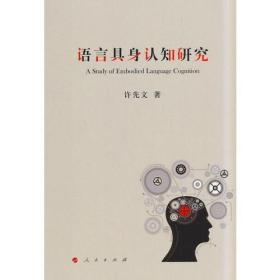 语言具身认知研究(J)