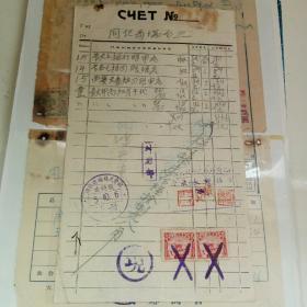 民国满洲国同记商场票证之六(带税票)