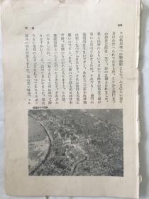 民国日文书关于澳门10页
