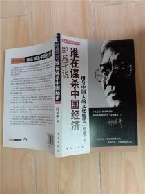 郎咸平说:谁在谋杀中国经济  : 附身中国人的文化魔咒