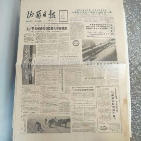 山西日报1988.5.11