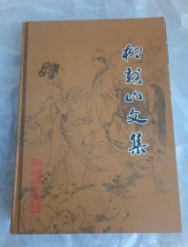 柳毅山文集   (山东省潍坊市寒亭区民间民俗文化)