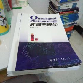 肿瘤药理学