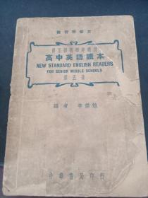 高中英语读本第五册 26号