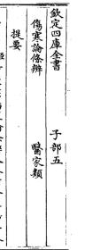 伤寒论条辨 /丛书:四库全书 /作者:方有执/610页(复印本)古籍