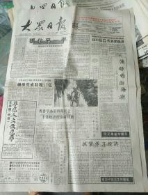 生日报纸《大众日报(1992年11月3日)4版》关键词:德州地区农村市场建设纪实、齐鲁石化公司、孔子文化大展在日本东京开幕、