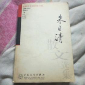 朱自清散文选集