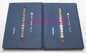 民国时期新疆金融档案史料 上下2册全 凤凰出版社2013年
