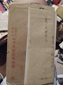 1952年信件一封