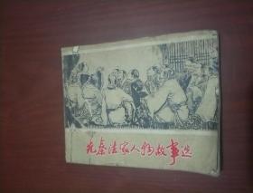 连环画:先秦法家人物故事选