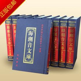 全新正版 海潮音文库 全套20册 大32开精装 沧海潮音 线装书局