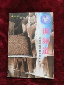 调频道 民间书院运营心经 一 2012年1版1印 包邮挂刷