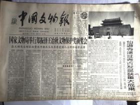 中国文物报 1998年7月 第85-93期