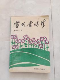 作者签赠本《当代李时珍》1989年一版一印,印1000册。
