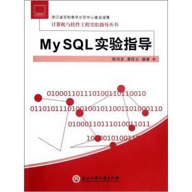 My SQL实验指导