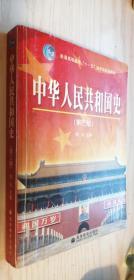 中华人民共和国史(第三版)第3版 何沁