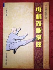 名家经典:少林铁腿绝技(第2版修订本)