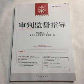 中国审判指导丛书:审判监督指导(2014.2 总第48辑)