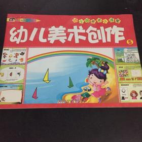 幼儿园美术小课堂:幼儿美术创作5