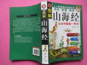 图解《三海经》认识中国第一奇书/徐客    著/南海出版社/ 2010年6月1版