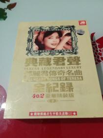 典藏君生邓丽君传奇名曲全记录全六碟  现5碟合售