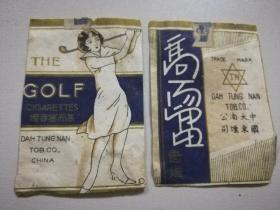 民国中国大东南烟公司【高尔富】 烟标(拆包,美女图)