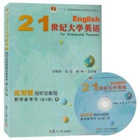 21世纪大学英语应用型视听说教程教学参考书1(第4版附光盘)