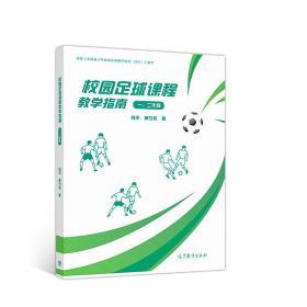 校园足球课程教学指南(一、二年级)
