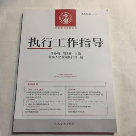 中国审判指导丛书 总第50辑 执行工作指导