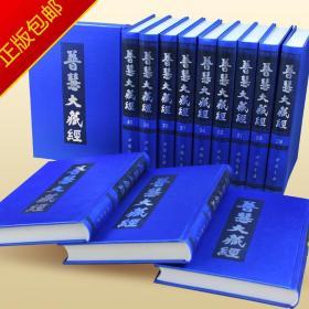 《普慧大藏经》补历代大藏之不足 汇佛典精品于一书 正版